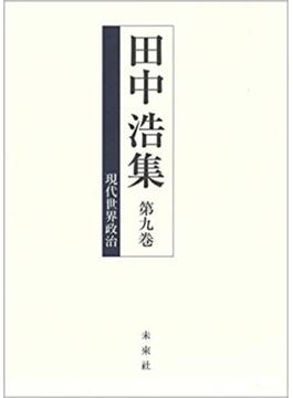 田中浩集 第9巻 現代世界政治