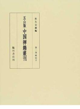 五山版中国禅籍叢刊 第2巻 2巻セット