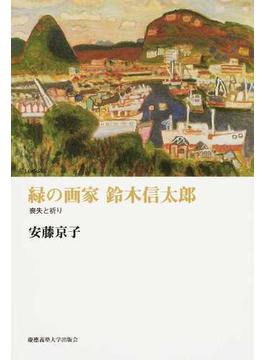 緑の画家鈴木信太郎 喪失と祈り