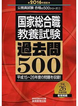 国家総合職教養試験過去問500 平成15〜26年度の問題を収録! 2016年度版