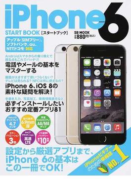iPhone 6スタートブック 設定から厳選アプリまで、iPhone 6の基本はこの一冊でOK!
