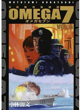 OMEGA7 VOL.5 自衛隊特殊部隊