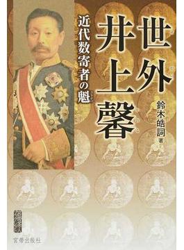 世外井上馨 近代数寄者の魁 百回忌記念出版