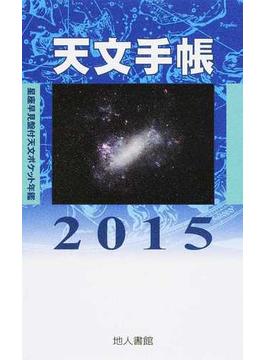 天文手帳 星座早見盤付天文ポケット年鑑 第39冊(2015)