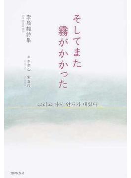 そしてまた霧がかかった 李晟馥詩集