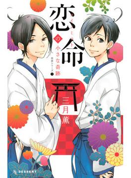 恋命シリース゛(KCデザート) 2巻セット(デザートKC)