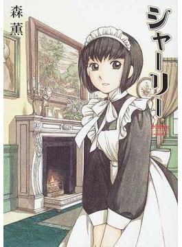 シャーリー(Beam comix) 2巻セット(ビームコミックス)