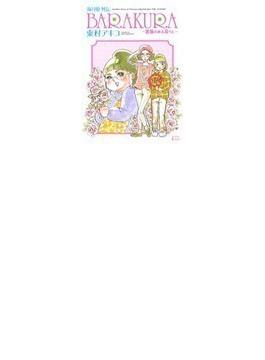 海月姫外伝BARAKURA〜薔薇のある暮らし 2巻セット(ワイドKC)