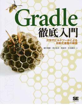 Gradle徹底入門 次世代ビルドツールによる自動化基盤の構築