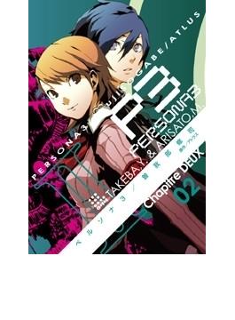 ペルソナ3 2(電撃コミックス)