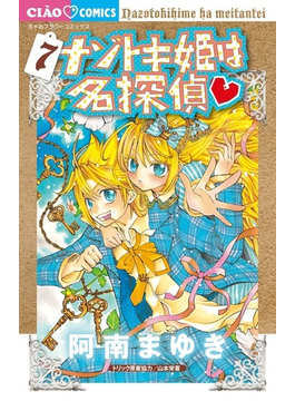 ナゾトキ姫は名探偵 DVD付特装版 7