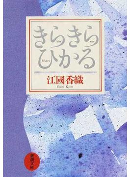 きらきらひかる 改版(新潮文庫)