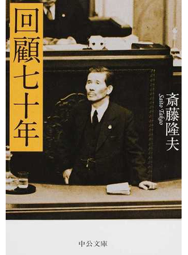 回顧七十年 改版(中公文庫)