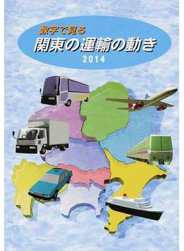 数字で見る関東の運輸の動き 2014