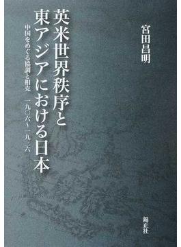 英米世界秩序と東アジアにおける日本 中国をめぐる協調と相克一九〇六〜一九三六