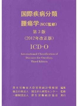 国際疾病分類腫瘍学 第3版 2012年改正版
