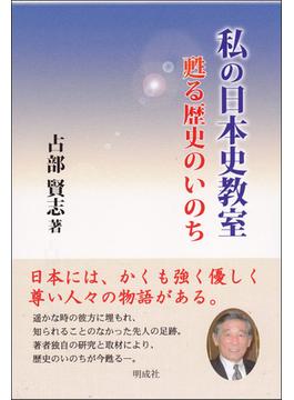 私の日本史教室 甦る歴史のいのち