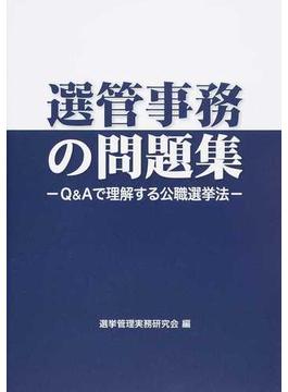 選管事務の問題集 Q&Aで理解する公職選挙法