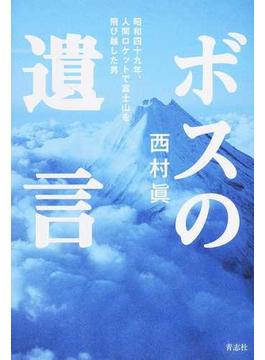 ボスの遺言 昭和四十九年、人間ロケットで富士山を飛び越した男