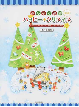 みんなで連弾ハッピー★クリスマス バイエル〜ブルクミュラー程度 4手〜6手連弾 第3版