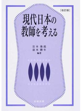 現代日本の教師を考える 改訂版