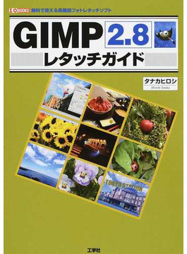 GIMP 2.8レタッチガイド 無料で使える高機能フォトレタッチソフト