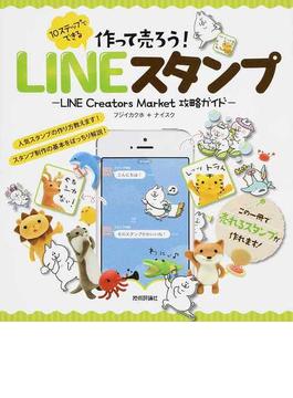 作って売ろう!LINEスタンプ LINE Creators Market攻略ガイド 10ステップでできる