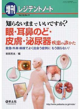 知らないままでいいですか?眼・耳鼻のど・皮膚・泌尿器疾患の診かた 救急・外来・病棟でよく出会う症例にもう困らない!