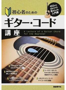 初心者のためのギター・コード講座 2014
