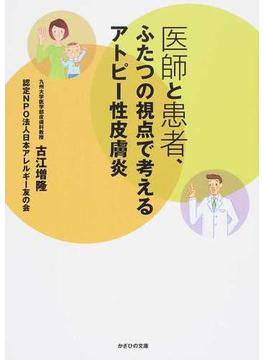医師と患者、ふたつの視点で考えるアトピー性皮膚炎