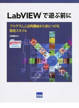 LabVIEWで遊ぶ前に プログラム言語的側面から身につける開発スタイル