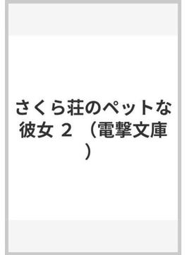 さくら荘のペットな彼女 2(電撃文庫)