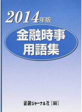 金融時事用語集 2014年版