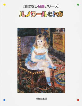 ルノワールとドガ 絵本画集 第3版