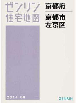 ゼンリン住宅地図京都府京都市 3 左京区