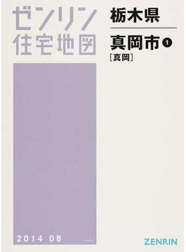 ゼンリン住宅地図栃木県真岡市 1 真岡