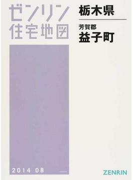 ゼンリン住宅地図栃木県芳賀郡益子町