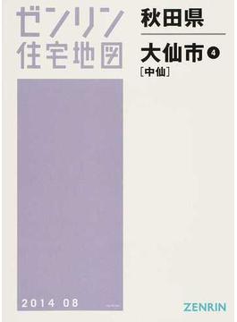 ゼンリン住宅地図秋田県大仙市 4 中仙