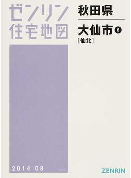 ゼンリン住宅地図秋田県大仙市 6 仙北