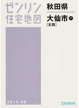 ゼンリン住宅地図秋田県大仙市 7 太田