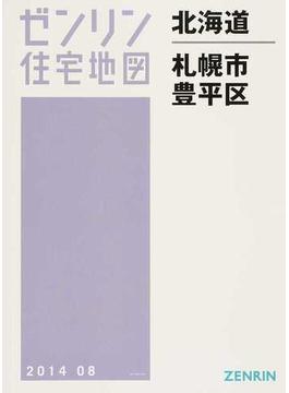 ゼンリン住宅地図北海道札幌市 5 豊平区