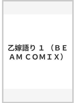 乙嫁語り 1 (BEAM COMIX)