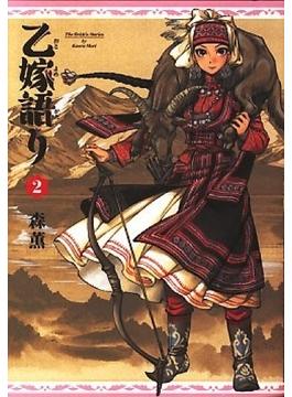 乙嫁語り 2 (BEAM COMIX)(ビームコミックス)