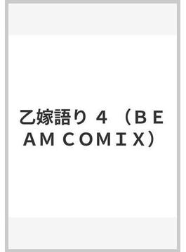 乙嫁語り 4 (BEAM COMIX)(ビームコミックス)