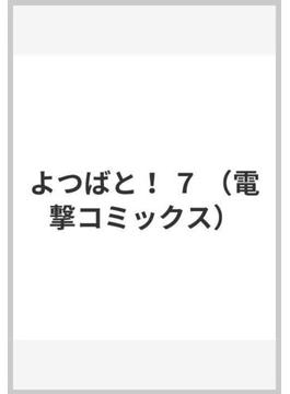 よつばと! 7 (電撃コミックス)(電撃コミックス)