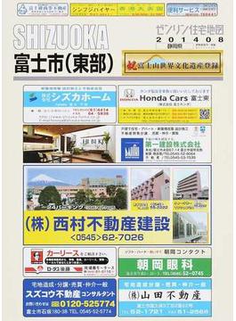 ゼンリン住宅地図SHIZUOKA富士市〈東部〉