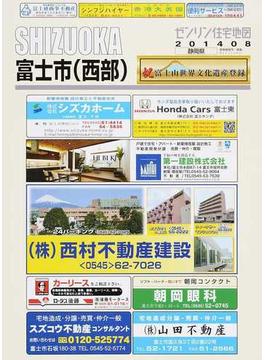 ゼンリン住宅地図SHIZUOKA富士市〈西部〉