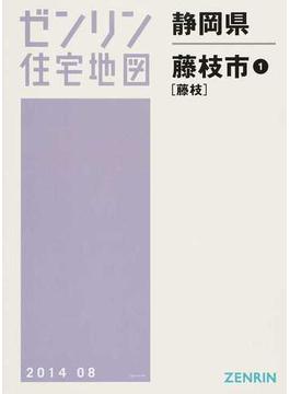 ゼンリン住宅地図静岡県藤枝市 1 藤枝