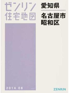 ゼンリン住宅地図愛知県名古屋市 7 昭和区