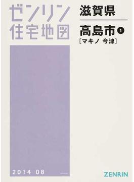 ゼンリン住宅地図滋賀県高島市 1 マキノ 今津